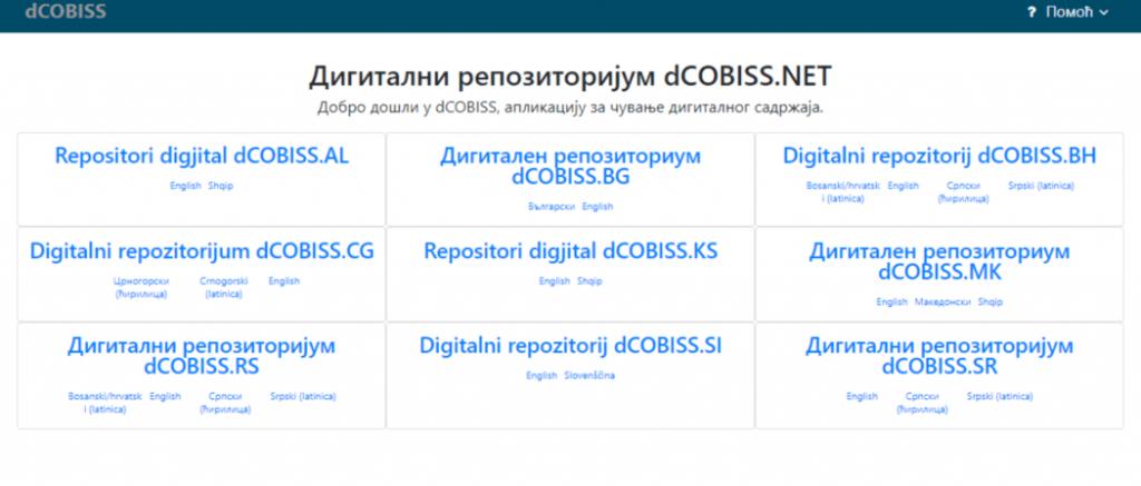dCOBISS Дигитални репозиторијум COBISS-a