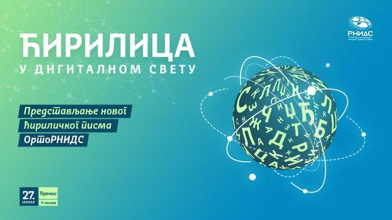 cirilica u digitalnom svetu