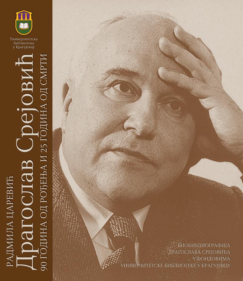 Dragoslav Srejovic pdf.io 2